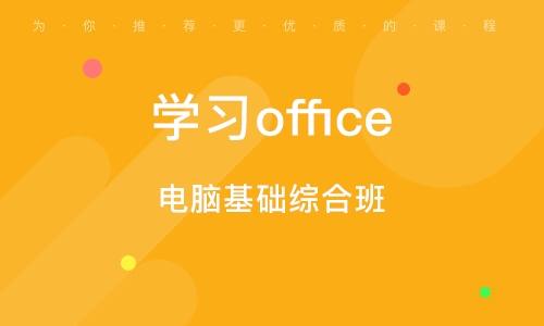 济宁学习office