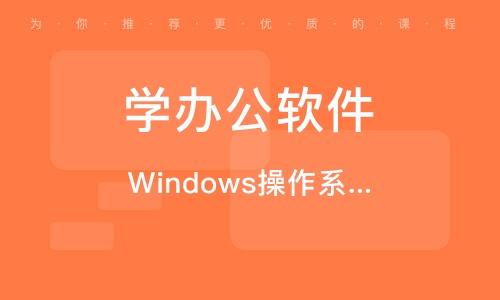 济宁学办公软件