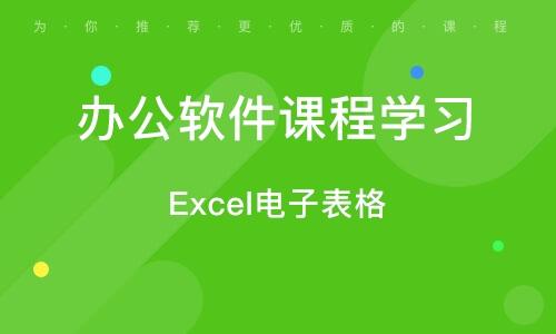 济宁办公软件课程学习