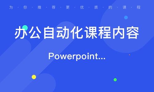 济宁办公自动化课程内容