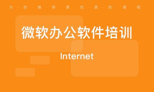 济宁微软办公软件培训
