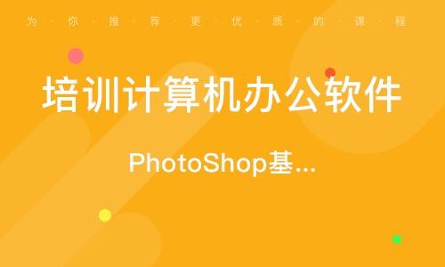 济宁培训计算机办公软件