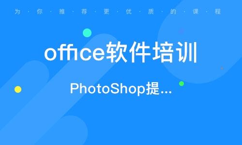 济宁office软件培训