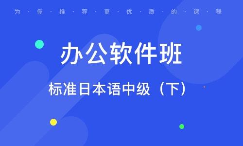 济宁办公软件班
