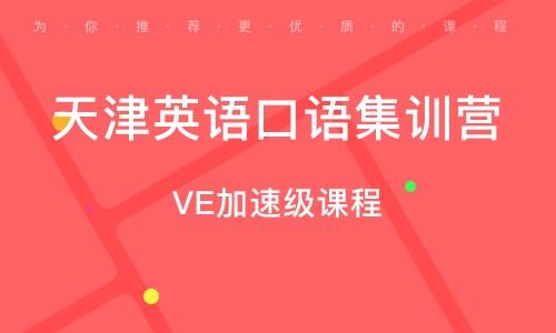 天津英語口語集訓營