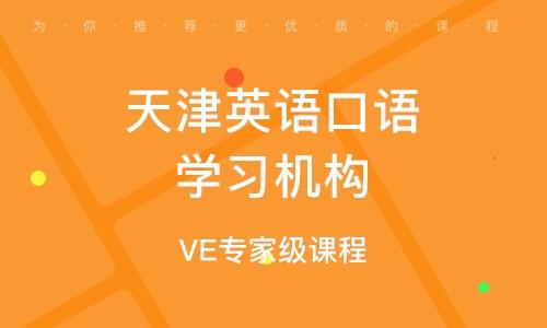 天津英语口语学习机构