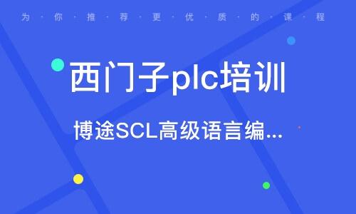 博途SCL高级语言编程班