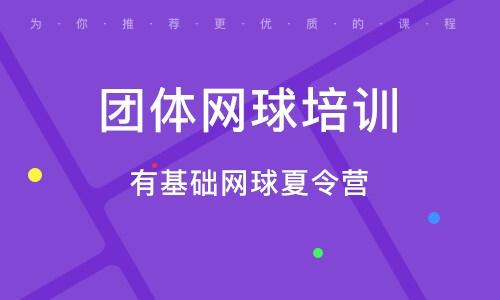 北京有基础网球夏令营