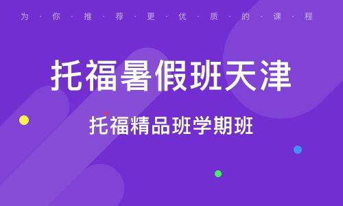托福暑假班天津