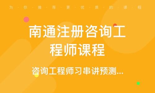 南通注册咨询工程师课程