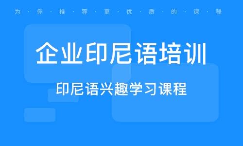 南京企業印尼語培訓