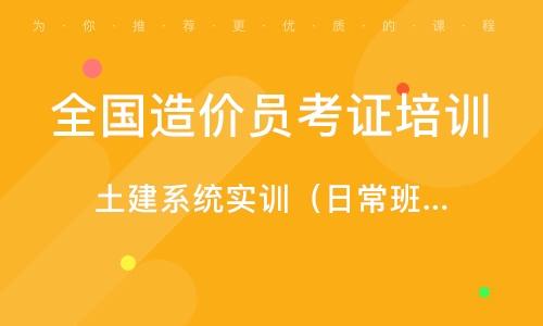 北京全國造價員考證培訓