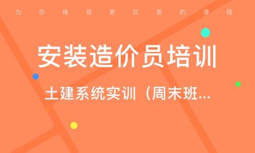 北京安裝造價員培訓課程