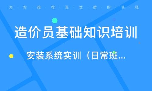 北京造價員基礎知識培訓