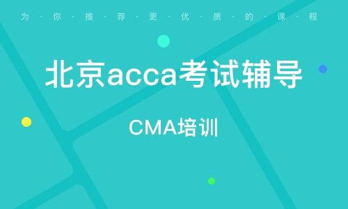 北京CMA培训