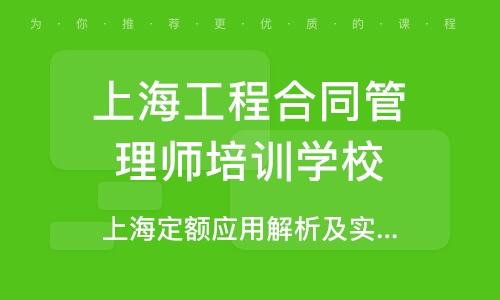 上海定額應用解析及實戰實訓