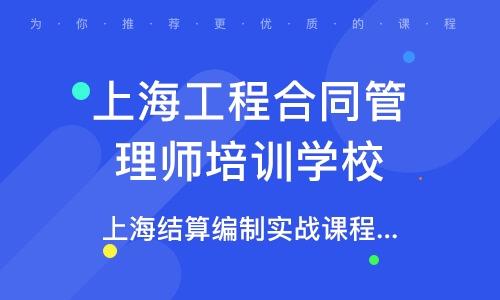 上海結算編制實戰課程實訓