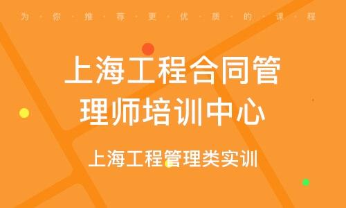 上海工程管理類實訓