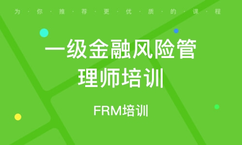 FRM培訓