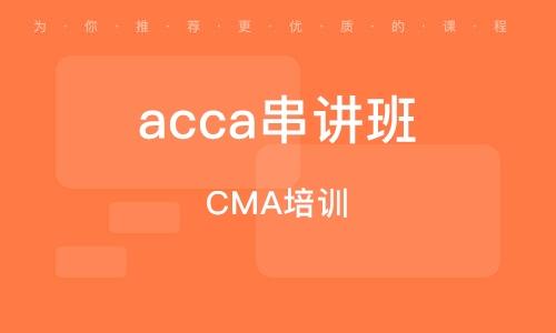 CMA培訓