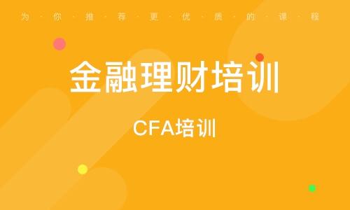 CFA培訓