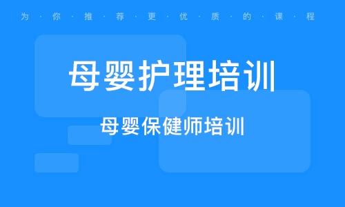 廣州母嬰護理培訓