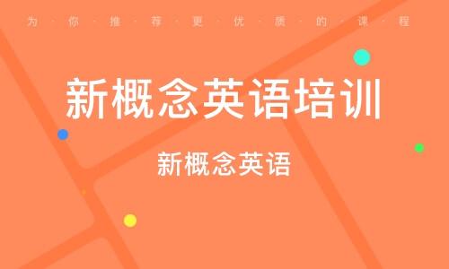 郑州新概念英语培训学校