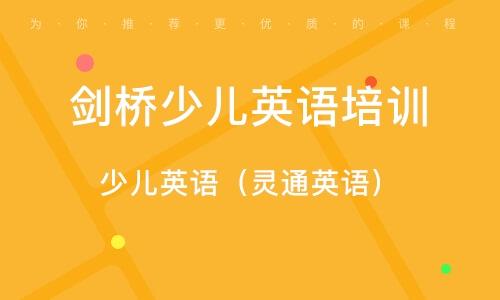 郑州剑桥少儿英语培训机构