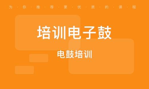 天津电鼓培训