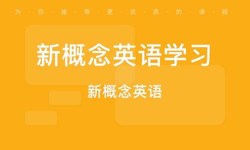 郑州新概念英语学习