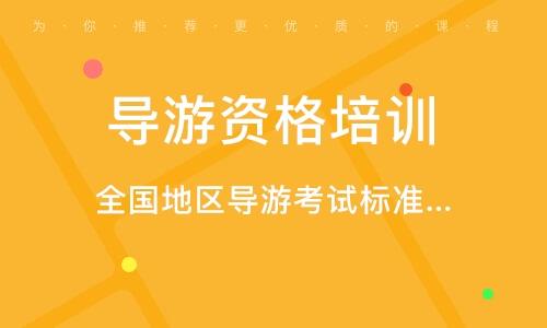 北京導游資格培訓