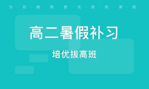 郑州高二暑假补习