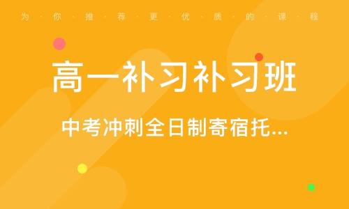 郑州高一补习补习班