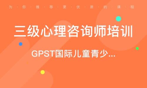 上海三級心理咨詢師培訓機構