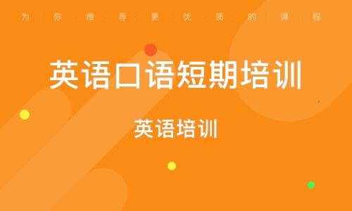郑州英语口语短期培训班