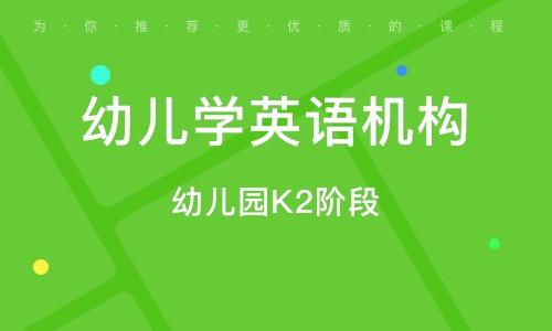 天津幼儿学英语机构