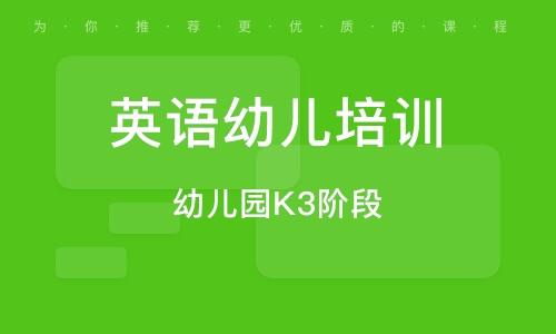 天津英语幼儿培训机构
