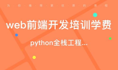杭州web前端开辟培训膏火