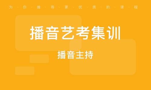 上海播音艺考集训