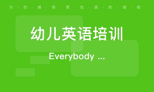 天津Everybody Up系列课程(6-12)