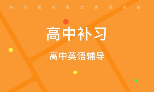 天津高中补习