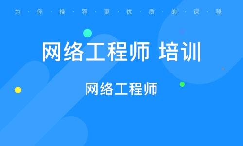 上海网络工程师 培训