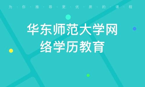 华东师范大学网络学历教育