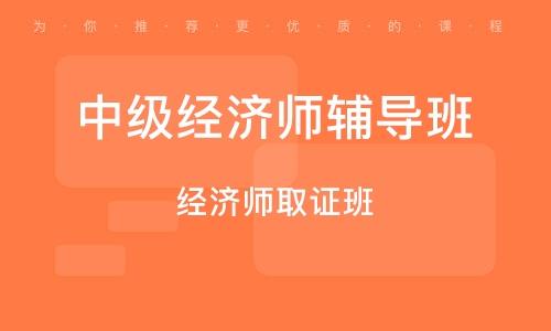 北京中级经济师辅导班