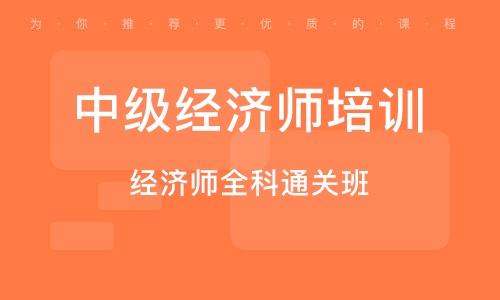 北京中级经济师培训课程
