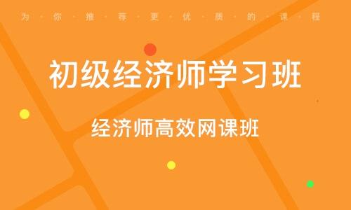 北京初级经济师学习班