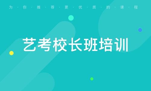 徐州藝考校長班培訓