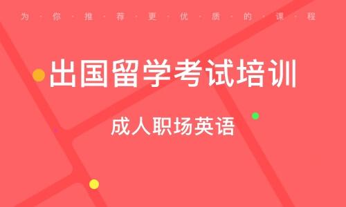 天津出國留學考試培訓