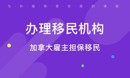 青岛办理移民机构