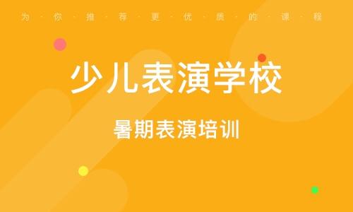 上海少儿表演学校